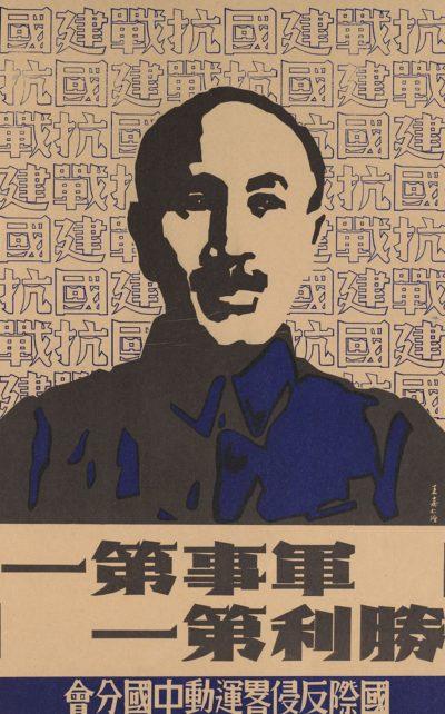 Пропагандистские плакаты Китая.