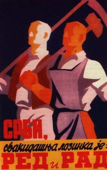 Пропагандистские плакаты Сербии.