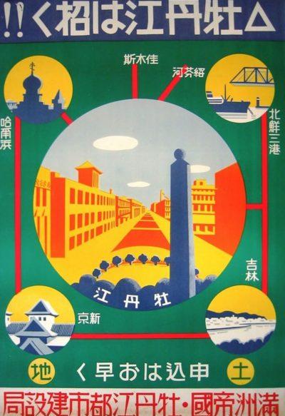 Пропагандистские плакаты Маньчжоу.