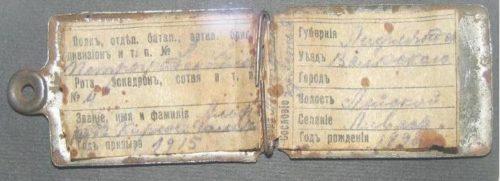 «Ладанка» царской армии.