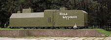 Бронепоезд № 702 «Илья Муромец»