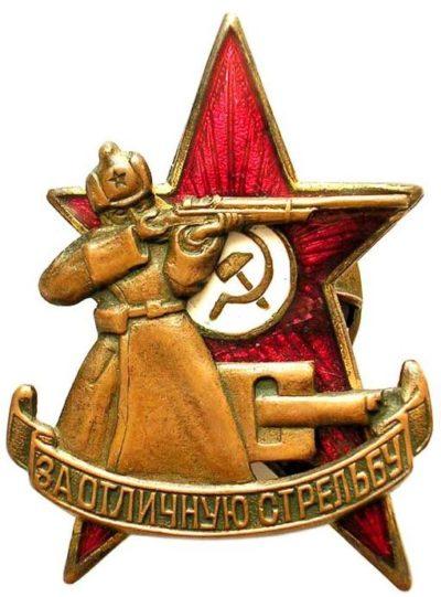 Нагрудный знак РККА «За отличную стрельбу».