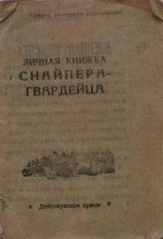 Личная книжка снайпера, в которой бойцы вели учет своих побед