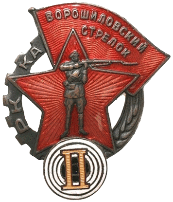 Нагрудный знак «Ворошиловский стрелок».