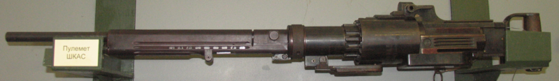 Авиационный пулемет ШКАС
