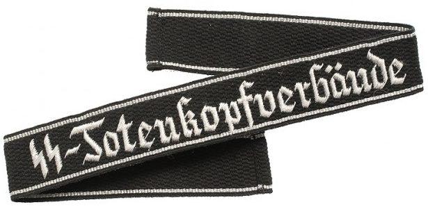 Нарукавная офицерская лента охраны концлагерей СС «Мертвая голова»