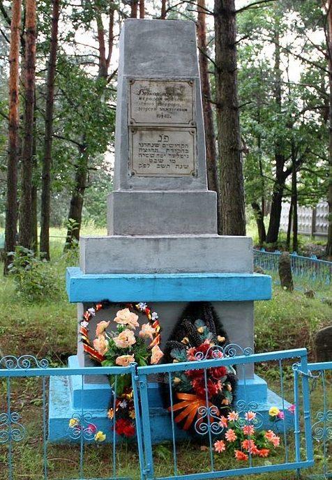 г. Верхнедвинск. Старый памятник на месте убийства евреев