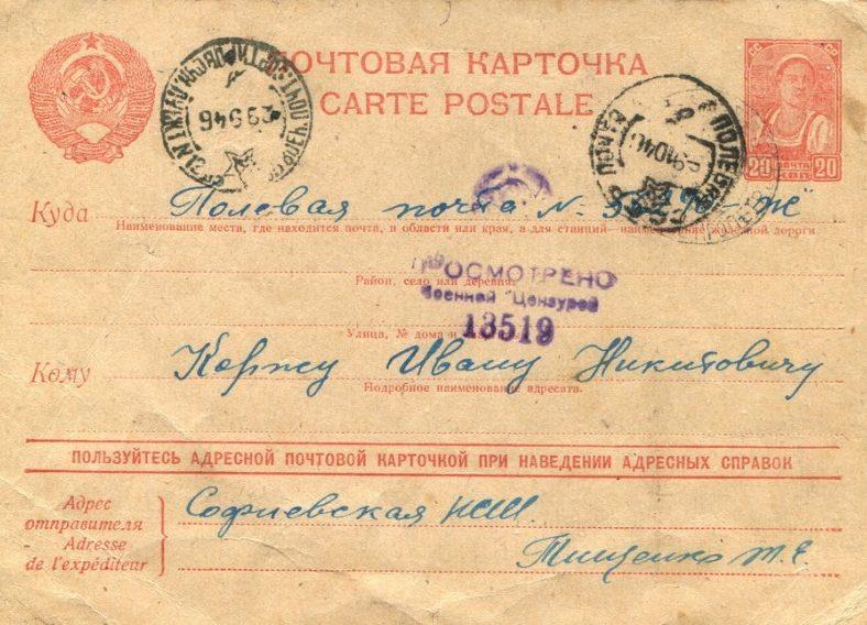Почтовая открытка, проверенная военной цензурой. 1940 г.