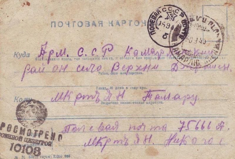 Почтовая открытка, проверенная военной цензурой. 13.11.1943 г.