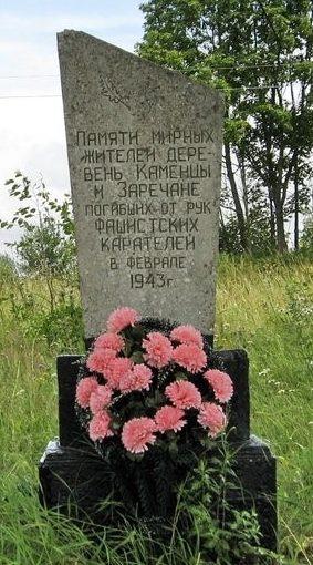 д. Каменцы Верхнедвинского р-на. Памятник на месте сожженных деревень Каменцы и Заречане.