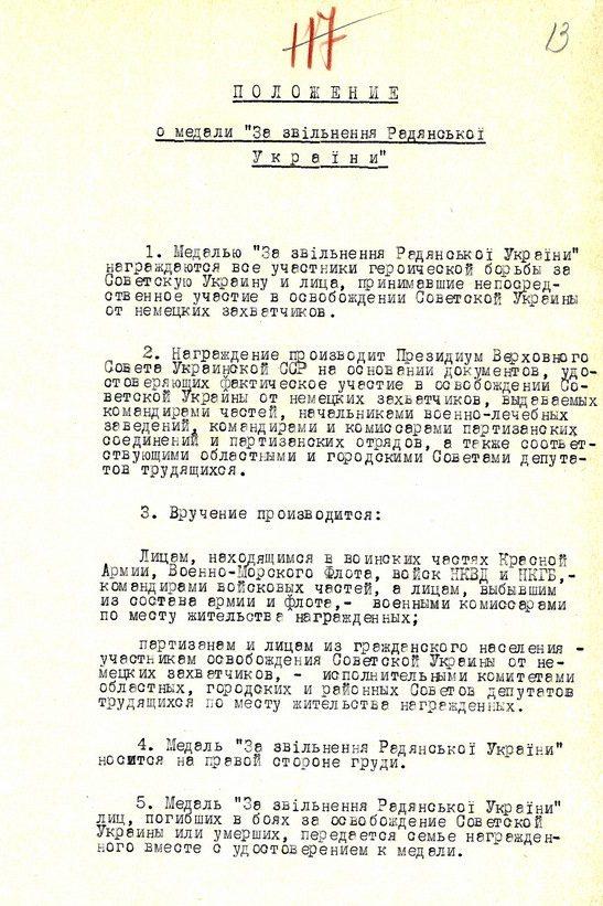 Копия письма Сталину и проект Положения о медали «За освобождение Украины».