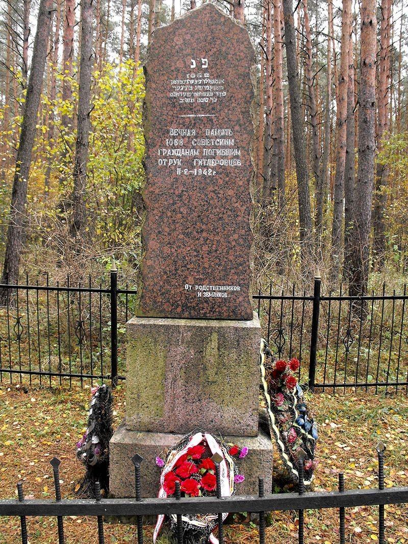 п. Бешенковичи. Памятник убитым евреям гетто