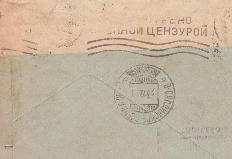 Письма из блокадного Ленинграда, проверенное военной цензурой.