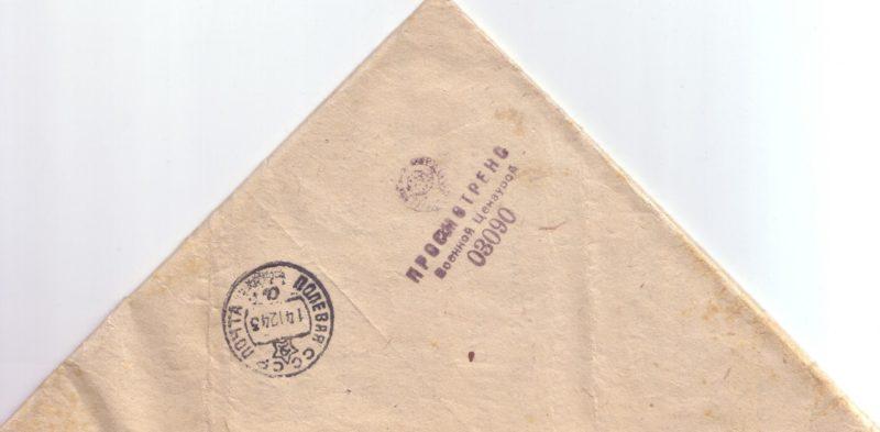 Солдатские письма-треугольники, проверенные военной цензурой.
