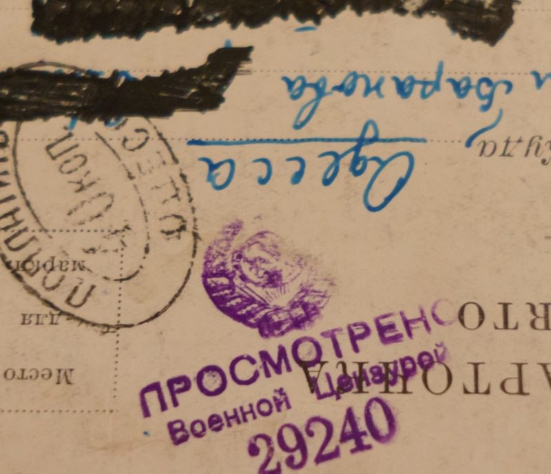 Письмо и почтовая открытка после проверки военной цензурой