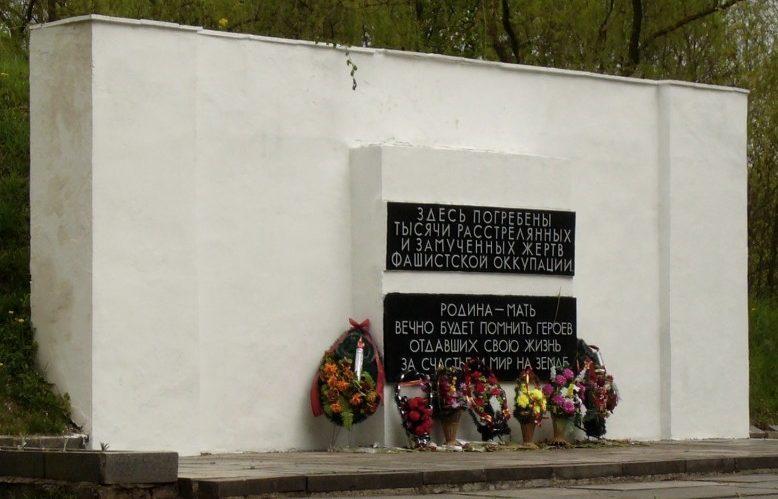Витебск. Памятный знак на могиле жертв фашизма в парке 40-летия комсомола