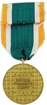 Реверс медали 1-го класса