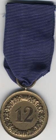 Реверс медали за 12 лет службы.