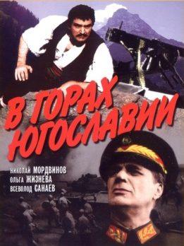 «В горах Югославии»