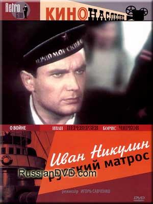 «Иван Никулин – русский матрос»