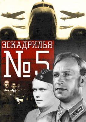 «Эскадрилья №5»
