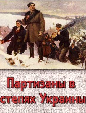 «Партизаны в степях Украины»