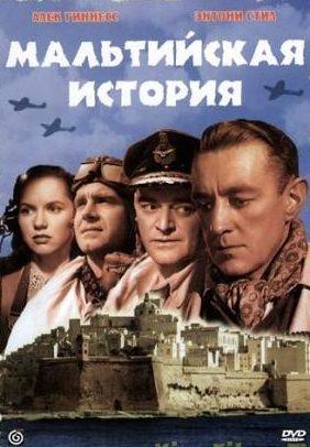 «Мальтийская история»