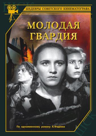 «Молодая гвардия»