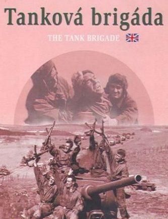 «Танковая бригада»