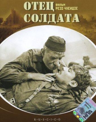 «Отец солдата»