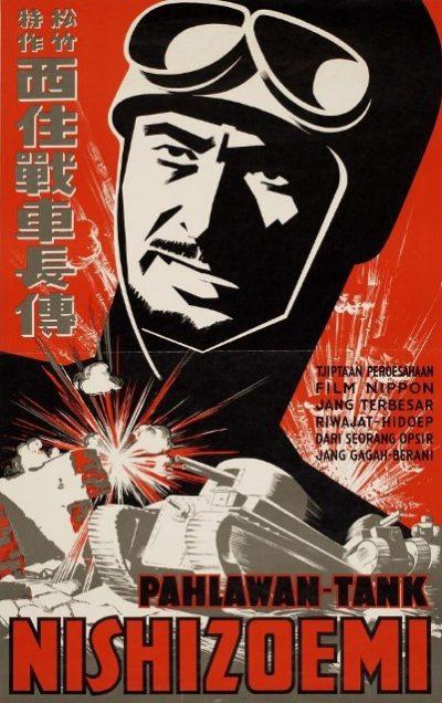 «Рассказ о командире танка Нисидзуми»