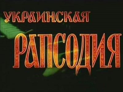«Украинская рапсодия»