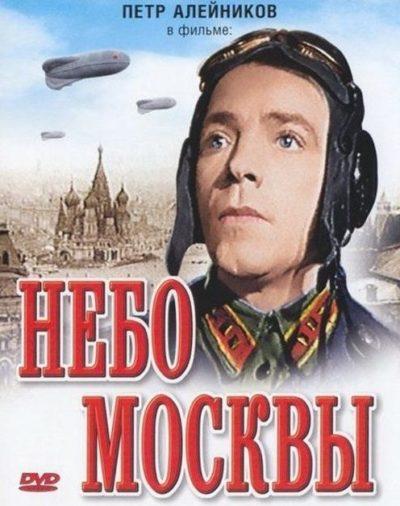 «Небо Москвы»