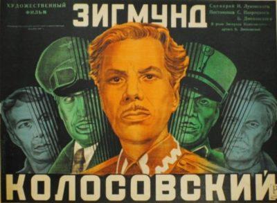 «Зигмунд Колосовский»