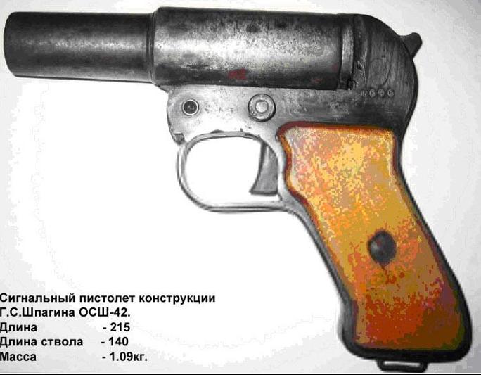 Сигнальный пистолет СПШ-43