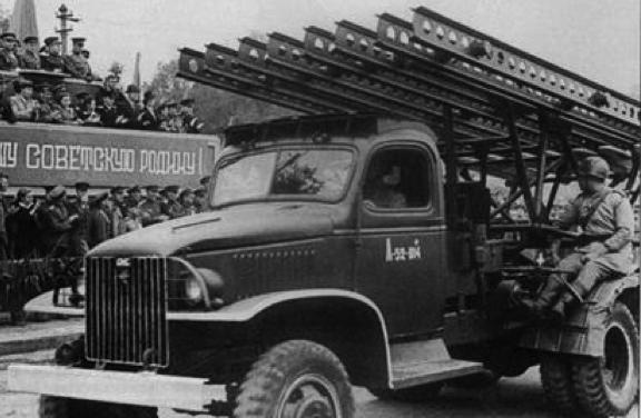 Реактивная пусковая установка БМ 13-16 на базе шасси автомобиля GMC CCKW 352