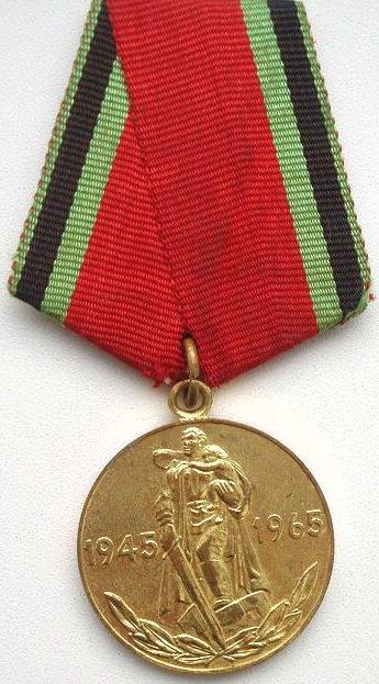 Аверс медали «Двадцать лет Победы в Великой Отечественной войне 1941—1945 гг.».