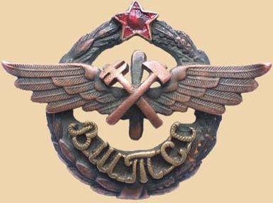 Знак  «Военная школа техников специальных служб»