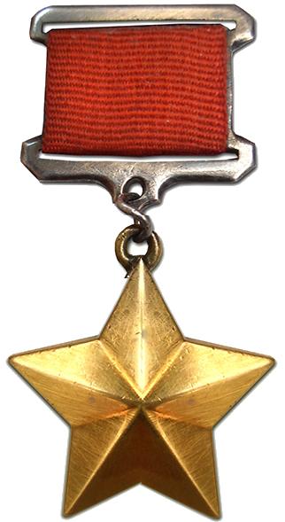 Аверс медали «Золотая звезда».