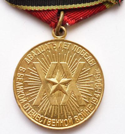 Реверс медали «Двадцать лет Победы в Великой Отечественной войне 1941—1945 гг.».