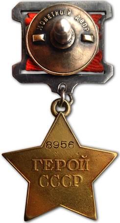 Реверс медали «Золотая звезда»