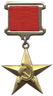 Аверс медали «Серп и Молот».