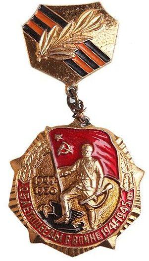 Аверс знака «25 лет победы в Великой Отечественной войне».