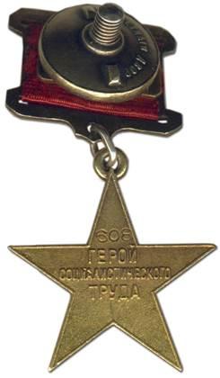 Реверс медали «Серп и Молот»