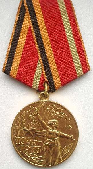 Аверс медали «Тридцать лет Победы в Великой Отечественной войне 1941—1945 гг.».