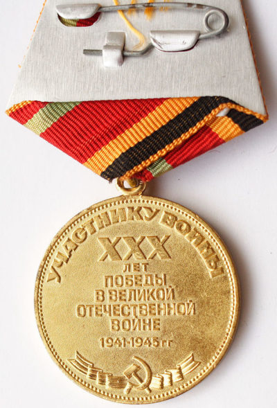 Реверс медали «Тридцать лет Победы в Великой Отечественной войне 1941—1945 гг.».