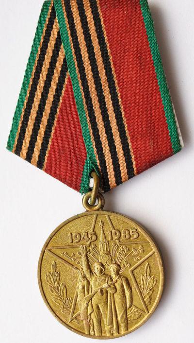 Аверс медали «Сорок лет Победы в Великой Отечественной войне 1941—1945 гг.»