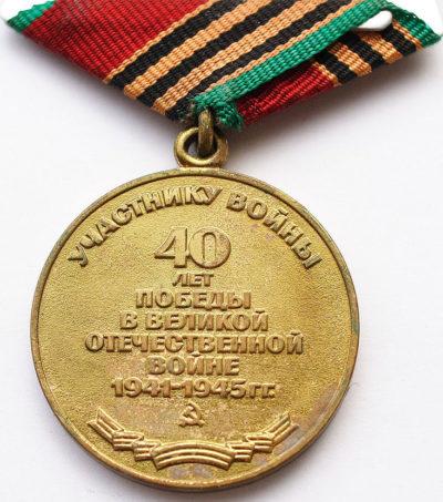 Реверс медали «Сорок лет Победы в Великой Отечественной войне 1941—1945 гг.».