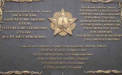 Мемориальная доска в Кремле с именами кавалеров ордена «Победа»