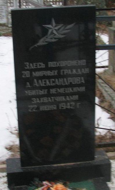 д. Александрово Дзержинского р-на. Братская могила